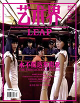 coverLEAP26