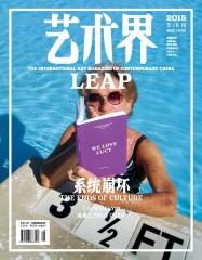 LEAP-33-封面-187x240